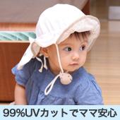 赤ちゃん 帽子