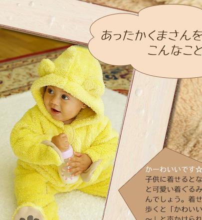 赤ちゃん 着ぐるみ