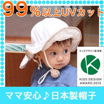 99%以上UVカット&安全あごヒモの紫外線対策帽子