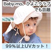 Baby-mo�@�Ђ悱�N���u�Řb��@99���ȏ�UV�J�b�g�X�q