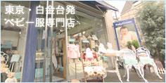 BabyGooseの実店舗ご紹介