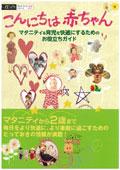αLaVieガイドブックシリーズ27【こんにちは 赤ちゃん】