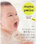 mama pocke(ママポケ)