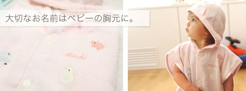 出産祝いに人気のふわサラ湯上り  パーカーの名いれししゅうは胸元に。