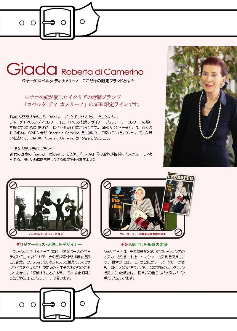 Giada Roberta di Camerinoここだけの限定ブランド