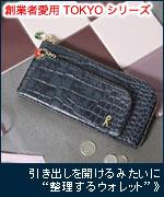 ���x���^�f�B�J�����[�m ���z TOKYOporta�i�g�E�L���E�|���^�j