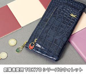 ロベルタディカメリーノ 財布 TOKYOポルタ