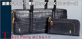 ���x���^ �f�B �J�����[�m ���z TOKYOporta�i�g�E�L���E�|���^�j