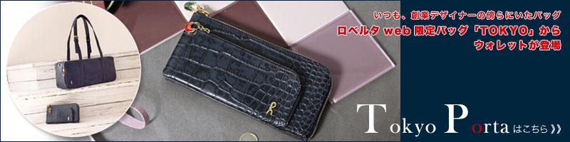 ロベルタディカメリーノの財布TOKYOporta(トウキョウポルタ)