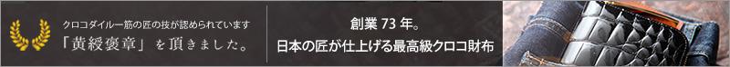 池田工芸のクロコダイルは「黄綬勲章」の評価を頂いております。